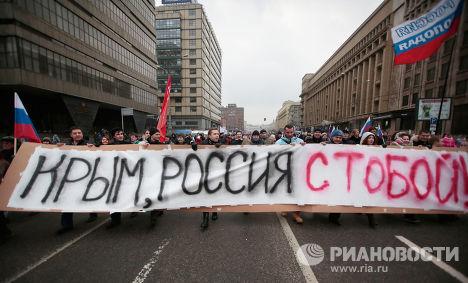 Шествие в Москве в поддержку соотечественников на Украине