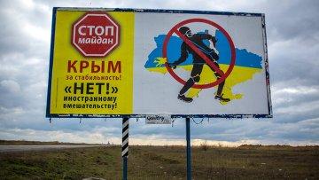 Биллборд на автомбильной трассе Симферополь - Херсон на Украине