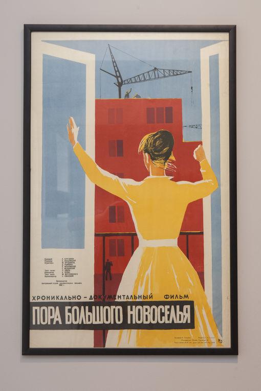 Плакат «Пора большого новоселья» на выставке «Работа и игра за железным занавесом»