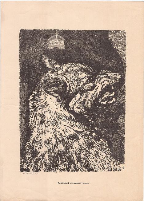 Неизвестный художник «Голодный немецкий волк»