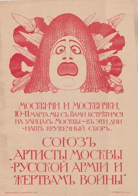 Неизвестный художник «Артисты Москвы русской армии и жертвам войны»