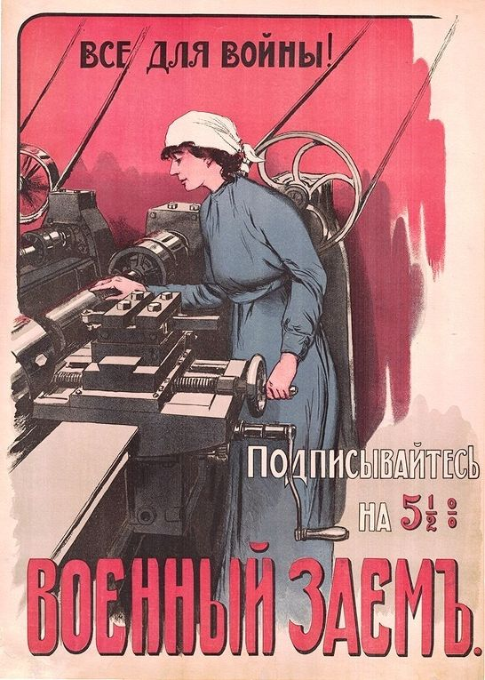 Неизвестный художник «Все для войны!», 1914