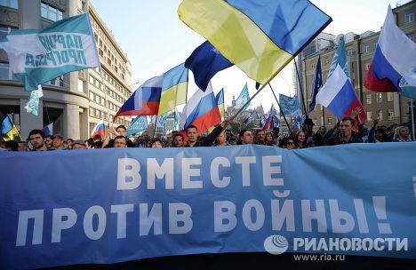 """Участники акции оппозиции """"Марш мира"""" в Москве"""