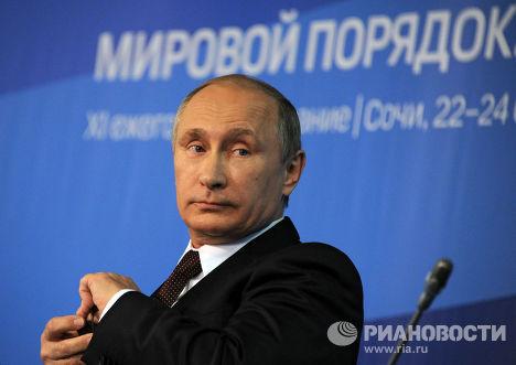 Владимир Путин на итоговой пленарной сессии XI заседания Международного дискуссионного клуба «Валдай»