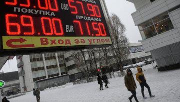 Курс евро поднялся выше 70 руб