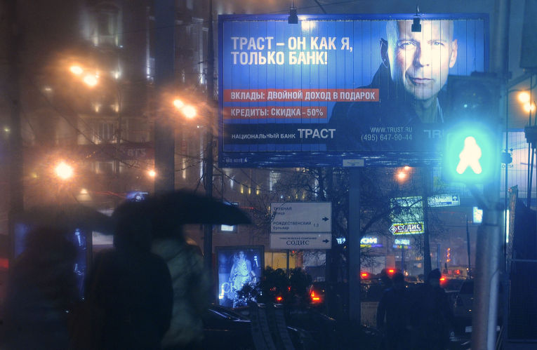 Рекламный щит с рекламой банка «Траст» в Москве
