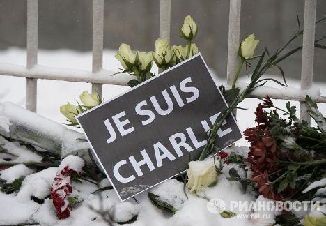 Цветы и табличка с надписью Je suis Charlie у посольства Франции в Москве