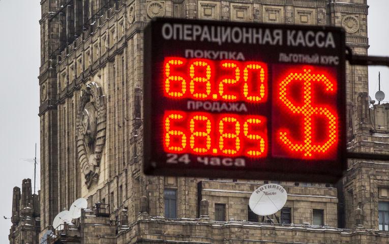 Табло с курсом обмена валют в Москве