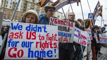 Акция протеста у здания американского посольства в Москве