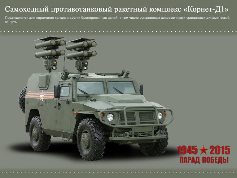 """Самоходный противотанковый ракетный комплекс """"Корнет-Д1"""""""