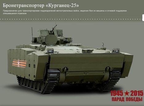 "Бронетранспортер ""Курганец-25"""