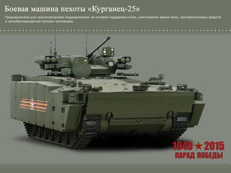 """Боевая машина пехоты """"Курганец-25"""""""