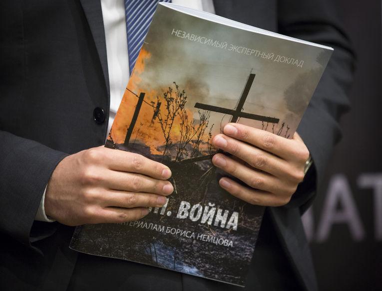 Доклад Бориса Немцова о событиях на Украине «Путин. Война»