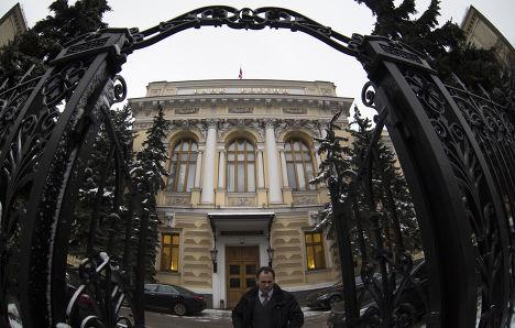 Здание Центробанка в Москве