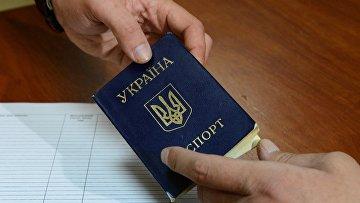Паспорт гражданина Украины