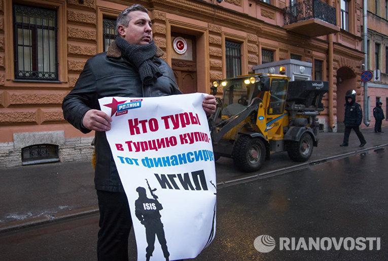 Акции протеста в России против действий ВВС Турции