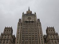Министерство иностранных дел РФ в Москве