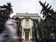 Здание Центробанка на улице Неглинная в Москве