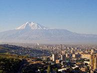 Ереван и вид на гору Арарат