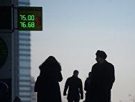 Курс валют в Москве