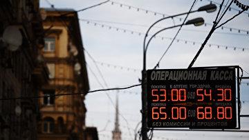 Доллар и евро обновили исторический максимум