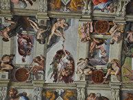 Роспись Сикстинской капеллы