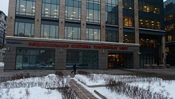 Здание Российской национальной системы платёжных карт (НСПК)