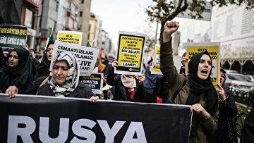 Демонстрация в Стамбуле против участия России в военном конфликте в Сирии