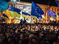 Участники акции против решения правительства Украины о приостановлении процесса интеграции Украины и Евросоюза на площади Независимости в Киеве