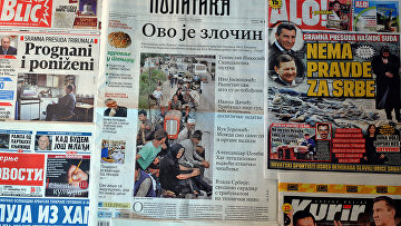 Сербские газеты