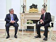 Президент России Владимир Путин и президент Армении Серж Саргсян во время встречи в Кремле