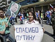 Митинг в поддержку Башара Асада и Владимира Путина в Сирии