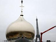 Строительство русского православного храма в Париже