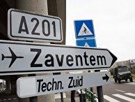 """Военнослужащий обеспечивает безопасность в аэропорту """"Завентем"""" в Брюсселе"""