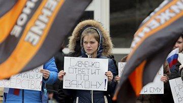 Сторонники обвинительного приговора по делу Надежды Савченко