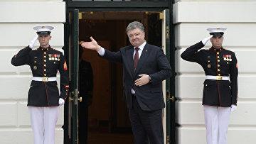 Президент Украины Петр Порошенко прибыл на деловой обед в Белый дом