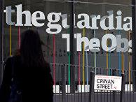 Офис газеты «The Guardian» в Лондоне