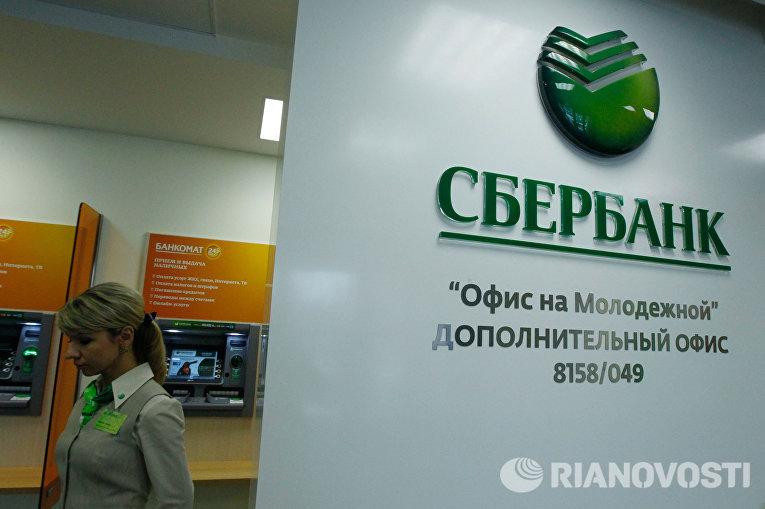 Открытие дополнительного офиса Сбербанка в Одинцово