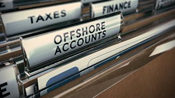 Офшорные счета
