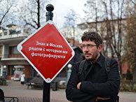 Знак в Москве, рядом с которым все фотографируются