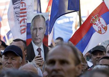 Сторонники сербской радикальной партии с портретом президента России Владимира Путина