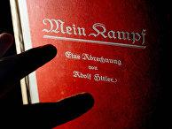 Первое издание книги Адольфа Гитлера «Майн Кампф»