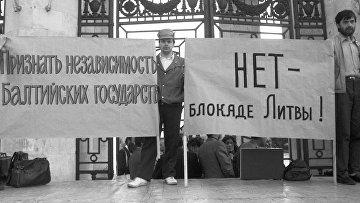 Участники акции в поддержку признания независимости прибалтийских республик перед входом в ЦПКиО