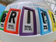 Логотип саммита БРИКС