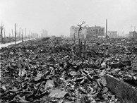 Хиросима после атомной бомбардировки