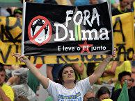 Митинг против действующего президента Брасилии Дилмы Русеф в Сан-Паулу