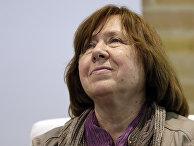 Лауреат Нобелевской премии по литературе 2015 года Светлана Алексиевич