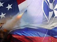 ПРО: США, НАТО и Россия