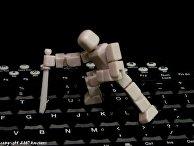 Защита от компьютерных «троллей»