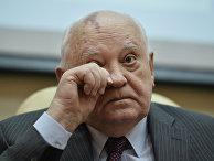 Бывший президент СССР Михаил Горбачев